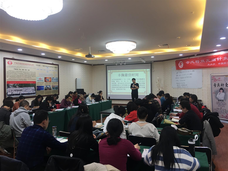 深圳针灸丰胸培训机构