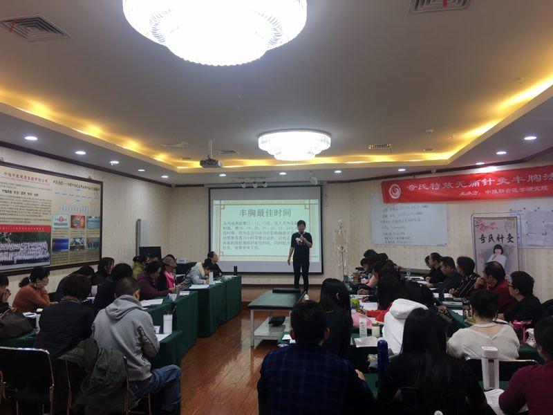 广州特价针灸丰胸培训学校