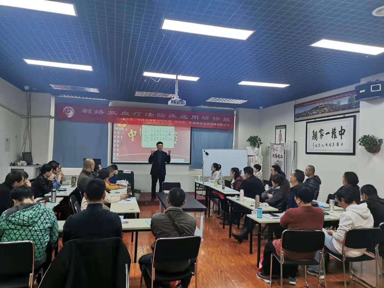 重庆知名刺络放血疗法培训价格