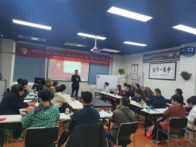 深圳专业刺络放血疗法培训