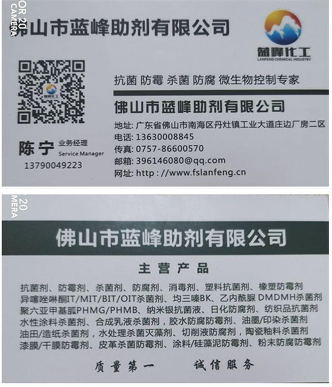 水基金屬加工液 MBM防腐殺菌劑