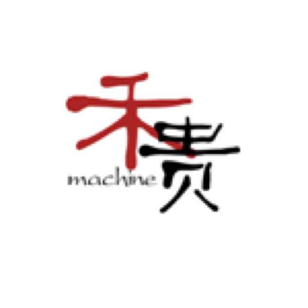 廣州禾貴機械設備有限公司