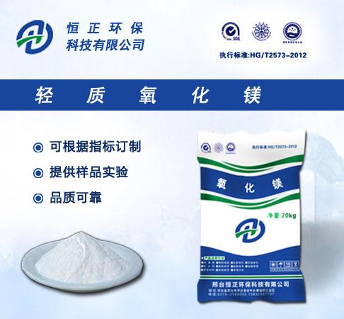 新款轻质氧化镁生产厂家