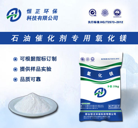 专业的石油催化剂用氧化镁生产商