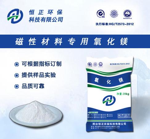 生产厂家直接销售磁性材料用氧化镁