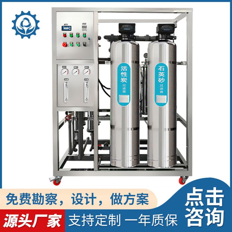 周口鍋爐房用反滲透設備遠程指導 桶裝水設備