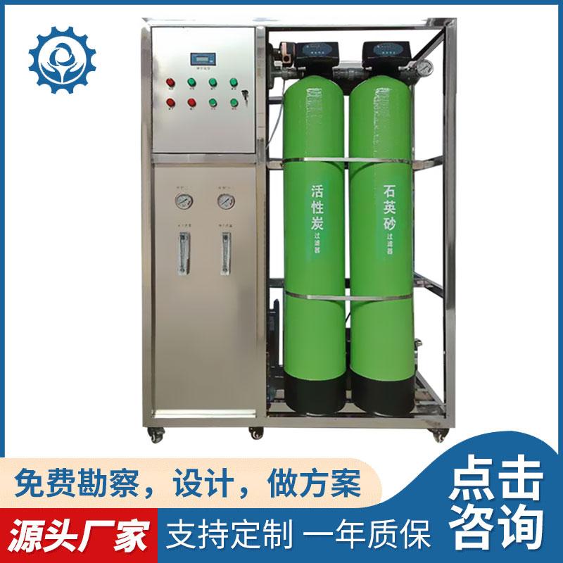 福州饮料厂用反渗透设备上门安装 RO纯水机