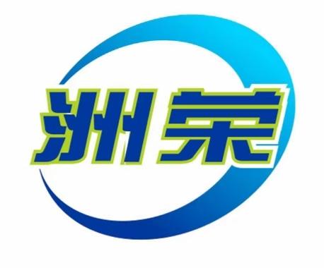 河北洲榮管業有限公司