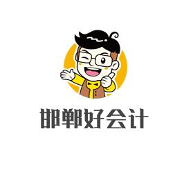 邯鄲市邯山區好會計會計咨詢服務部