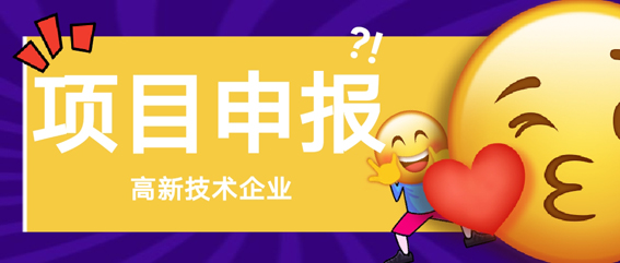无锡惠山申请高企培育补贴