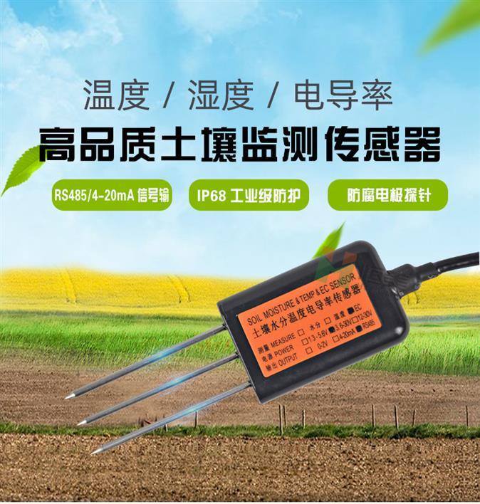 深圳土壤温湿度传感器