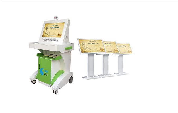 中醫體質辨識健康分析軟件