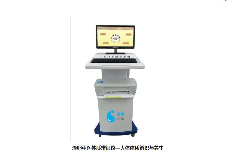 山東澤熙中醫體質辨識系統臺車單機版