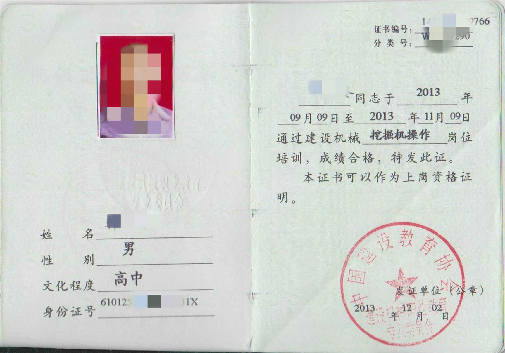 汉中挖掘机压路机钻孔机证ic卡