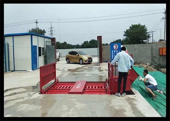 武威工地洗车平台厂家批发
