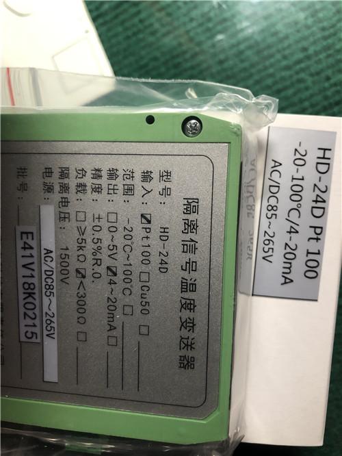 隔離信號溫度變送器HD-24D