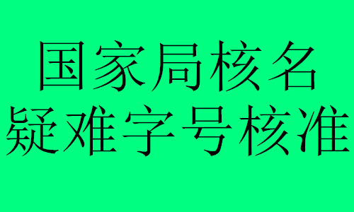 北京办理国家局核名加急办理