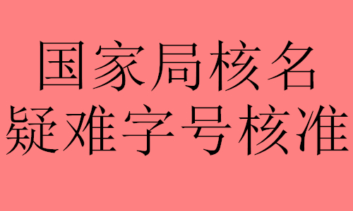 北京办理国家局核名资源