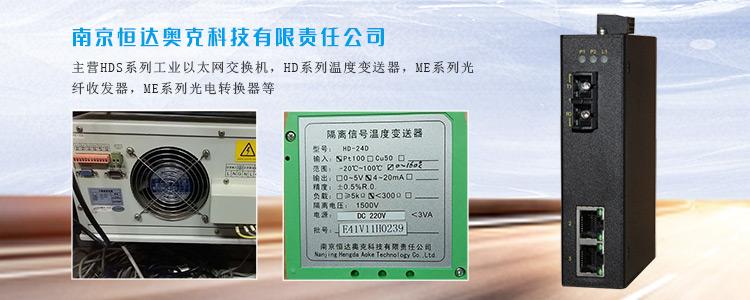 南京恒達奧克科技有限責任公司怎么樣?