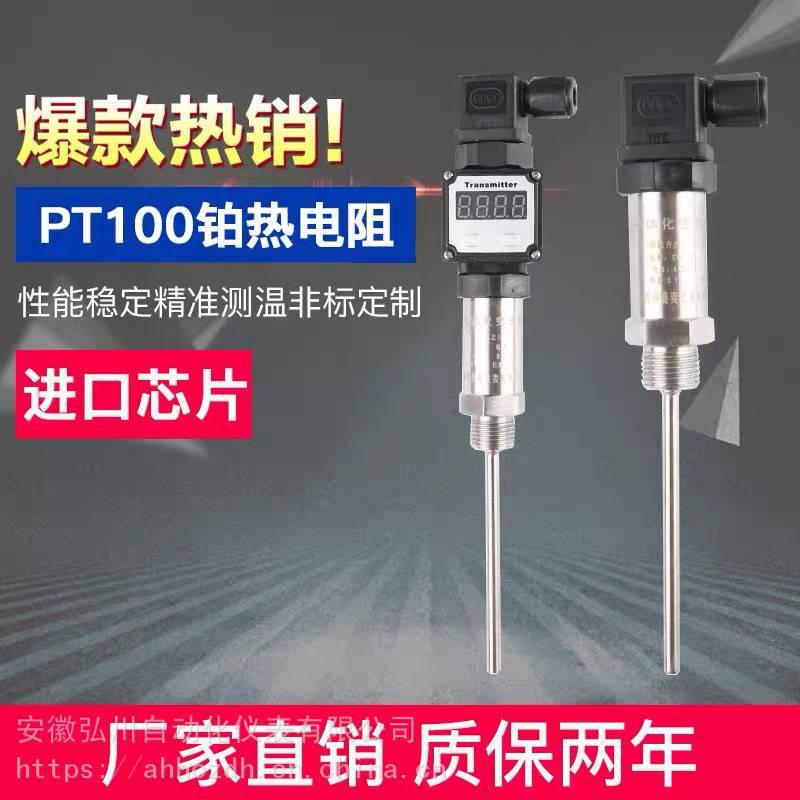 弘川HCWZP-2086赫斯曼一體式溫度變送器PT100溫度傳感器