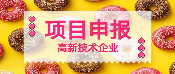 张家港锦丰凤凰2020年高企培育辅导机构