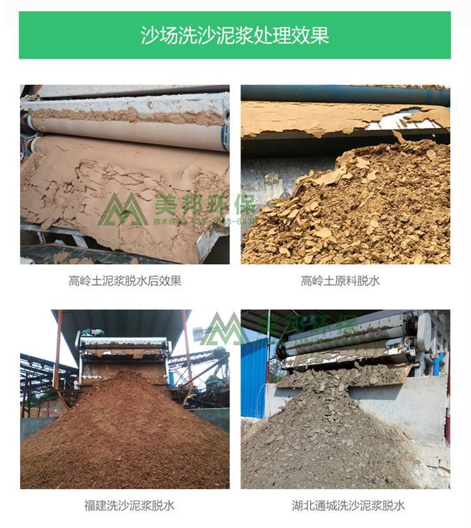食品厂活性污泥带式压滤机