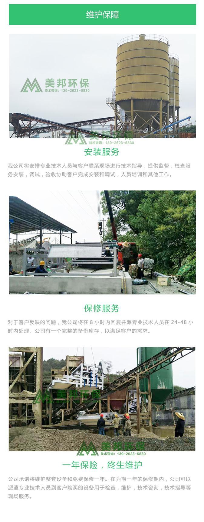 陶瓷厂污泥带式压滤机
