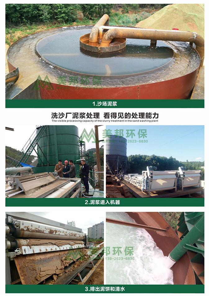 水洗土包沙厂污泥带式压滤机