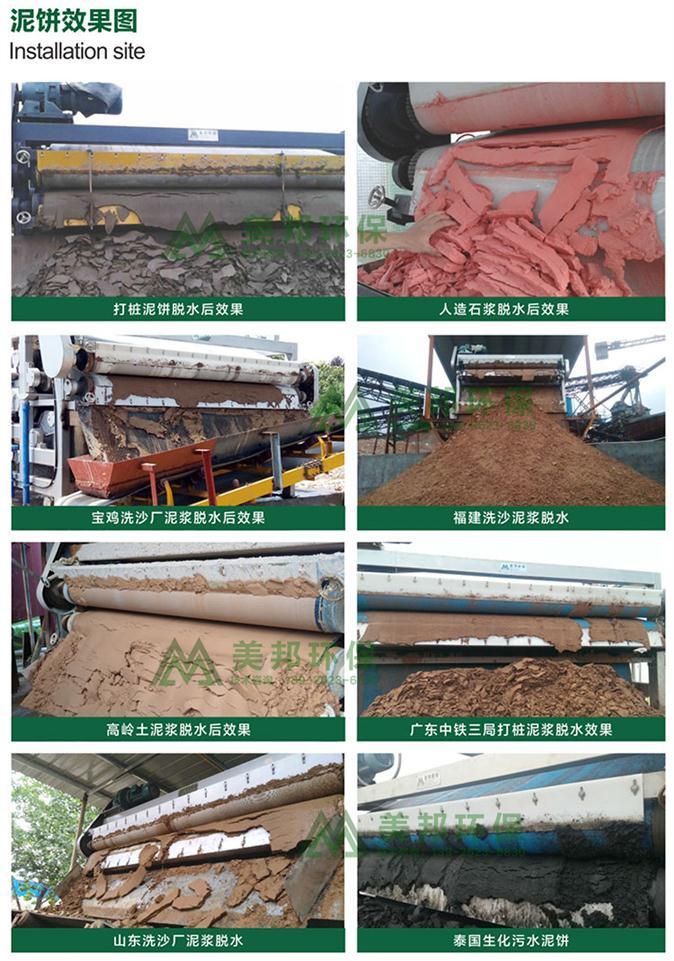 洗煤厂污泥带式压滤机