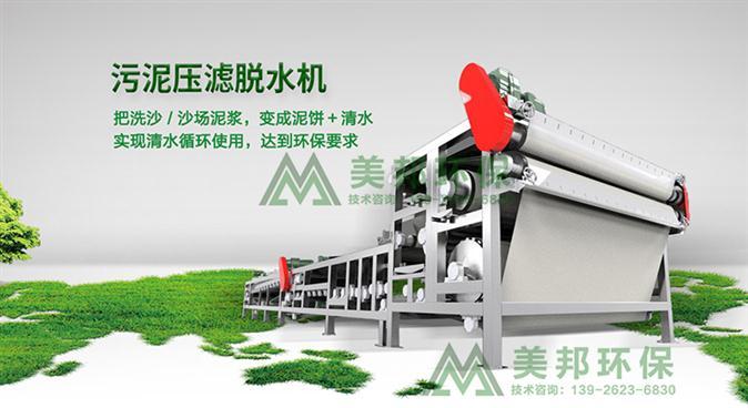 电镀厂污泥带式压滤机