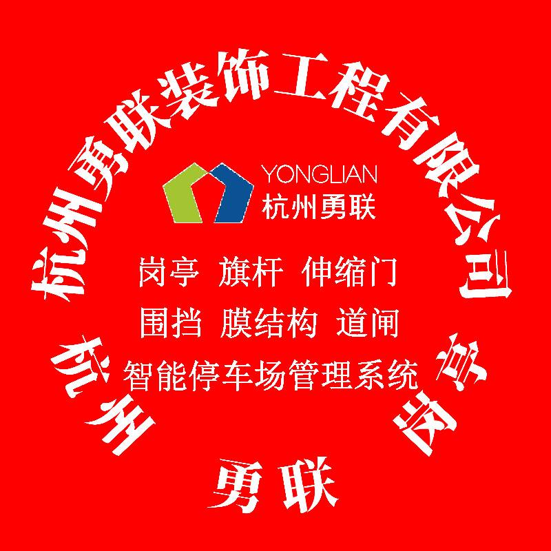 杭州勇聯裝飾工程有限公司