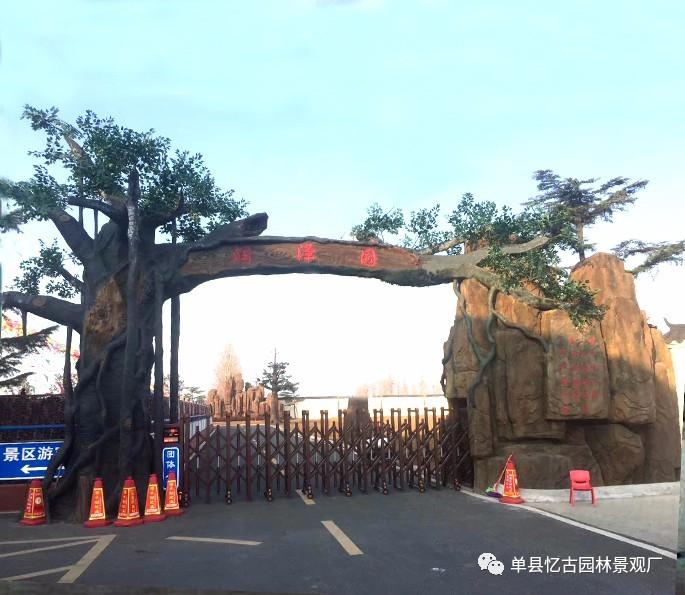 自动生态园假树大门厂