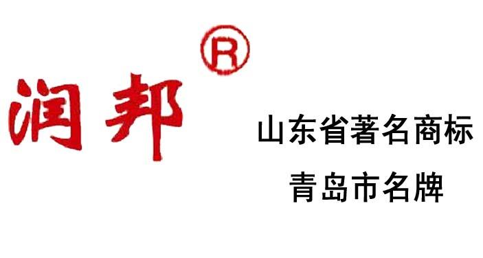 青島潤邦防水建材有限公司