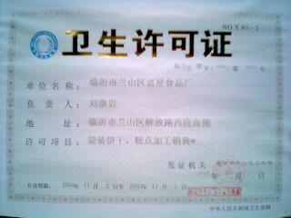 容桂代办卫生许可要求
