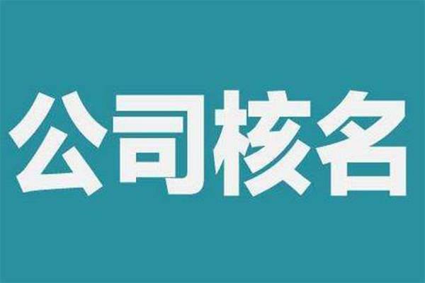 北滘公司核名要求