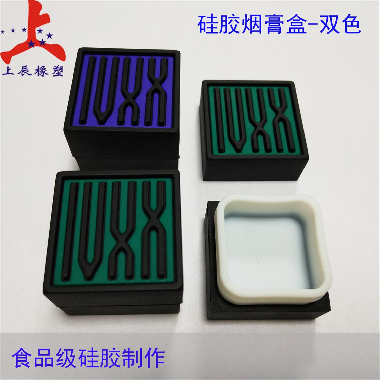 上辰深圳硅膠廠加工訂制食品級硅膠盒子煙膏盒