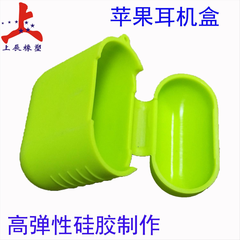 上辰深圳硅膠廠加工訂制硅膠保護套