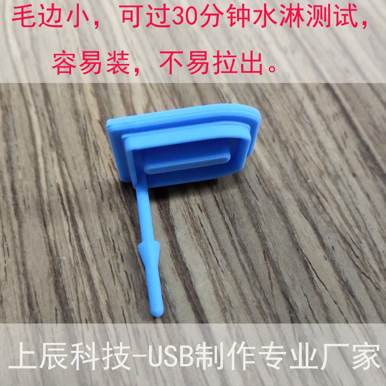 上辰深圳硅膠廠加工訂制硅膠USB塞