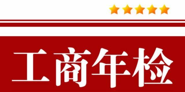 东平营业执照年审代办