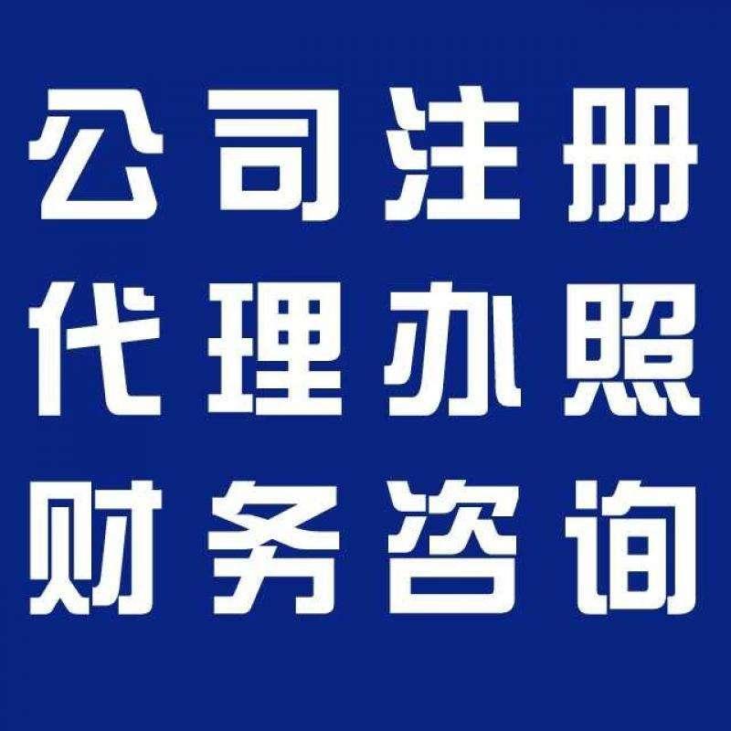 黄岐新公司注册价格