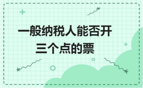 禅城一般纳税人公司代理记账价格