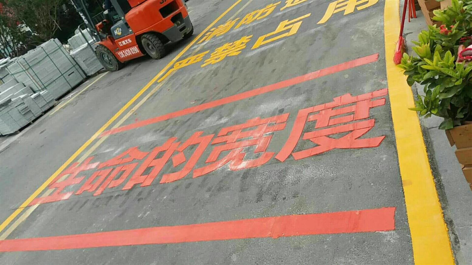 小区消防通道划线标准尺寸