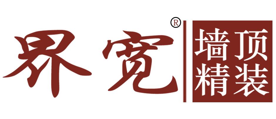 福州界寬建筑裝飾工程有限公司