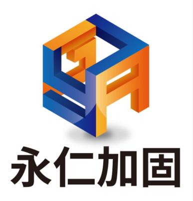重慶永仁建筑結構加固有限公司