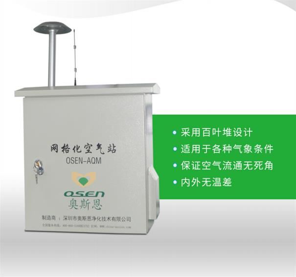 宁波移动网格化空气监测站价格