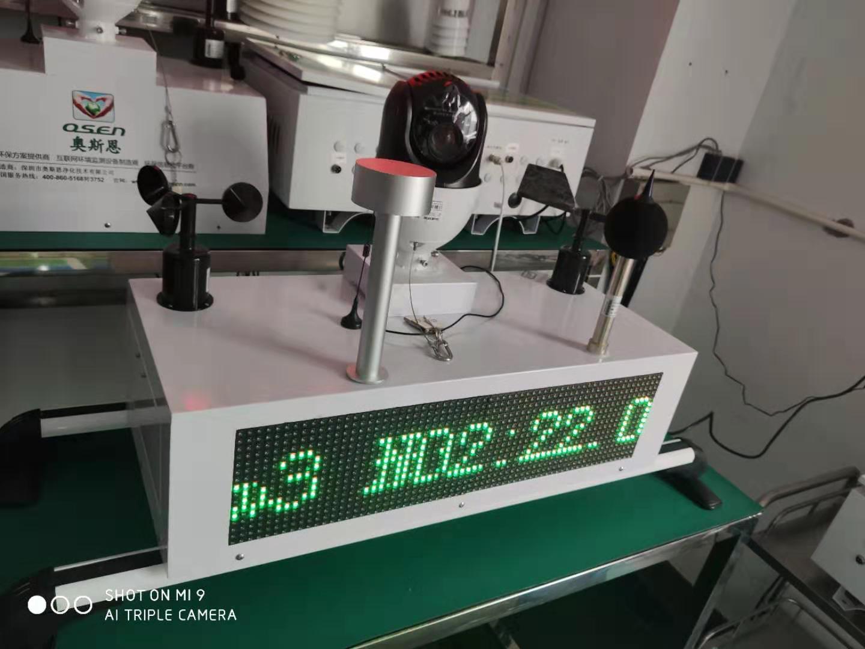 上海移动式网格化空气监测站