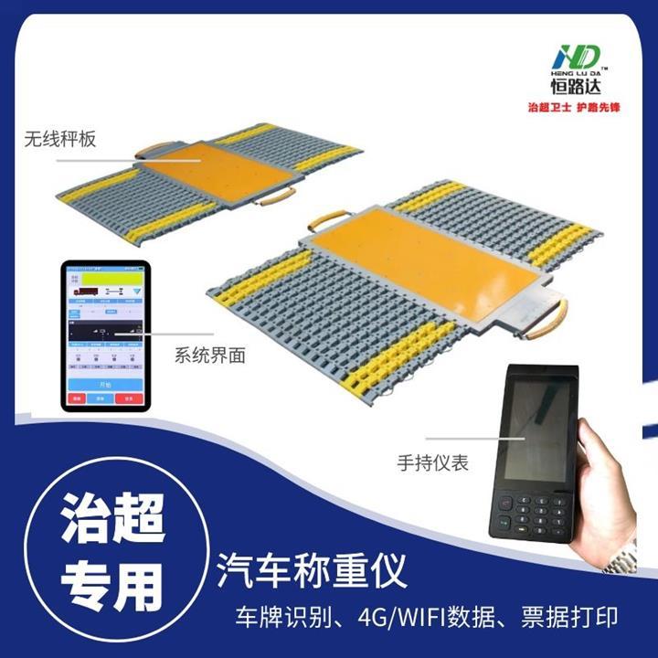 北京恒路達汽車軸重儀價格 載汽車稱重儀器