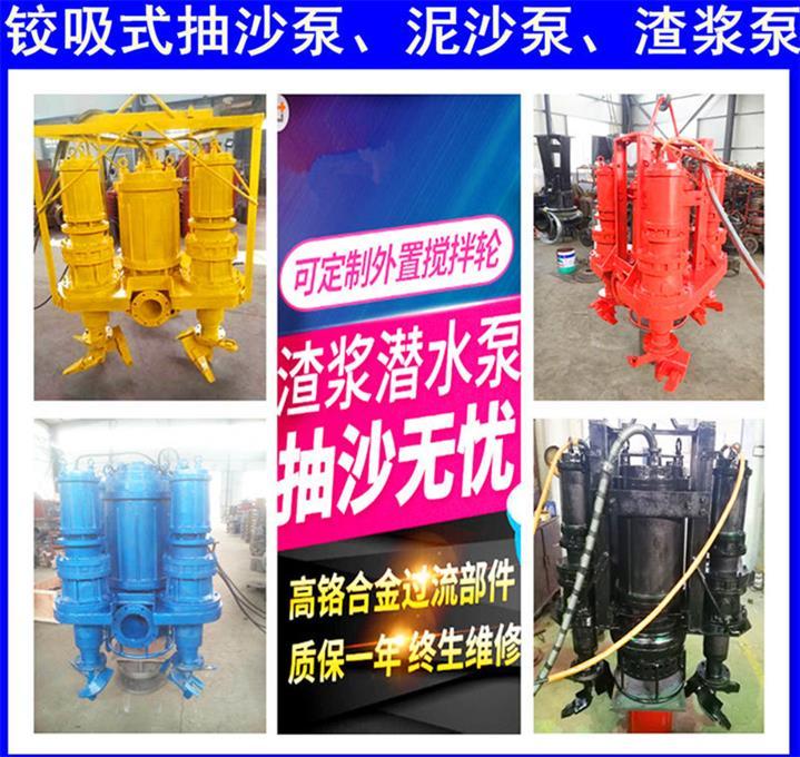 上海高效搅吸泥沙泵 优质潜渣泵 产量大 寿命长