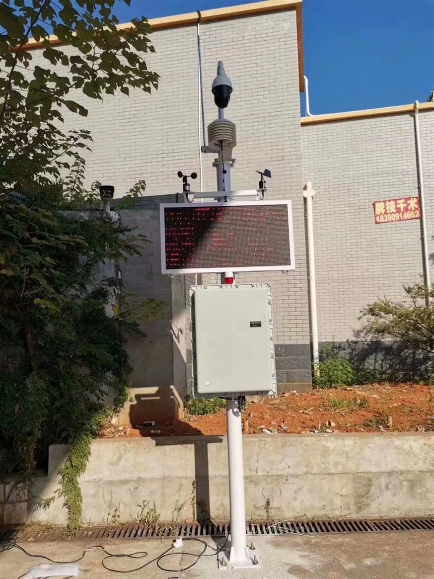 西安VOCs在线监测设备厂家