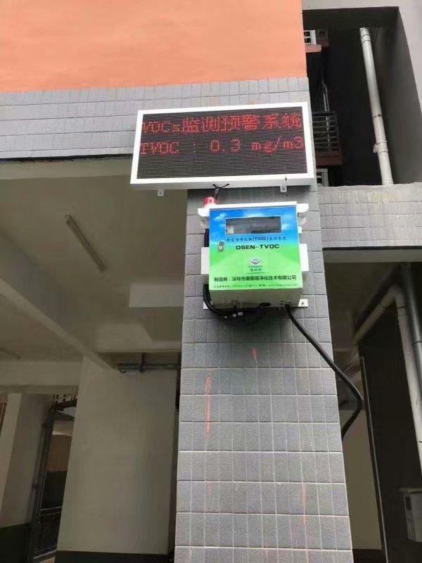 重庆国标VOCs在线监测设备**